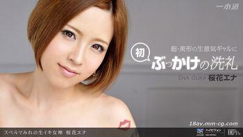 最新一本道 121411_235「柔媚的精液女神」櫻花Ena