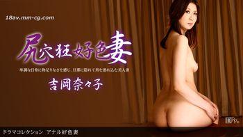最新一本道 010511_002 吉岡奈子 「尻穴狂好色妻」