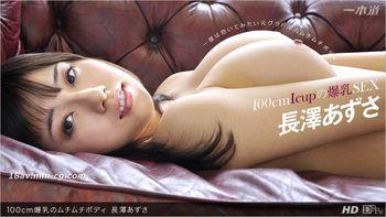 最新一本道 101012_446 長澤「100cm爆乳nomuchimuchibodi」