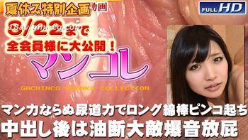 最新gachin娘! gachig141  Chiko  別刊美鮑特寫76