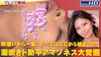 最新gachin娘! gachi254 桐子 別刊MAJIONA 77