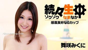 最新heyzo.com 0907 連續生中 感度良好G罩杯 舞笑