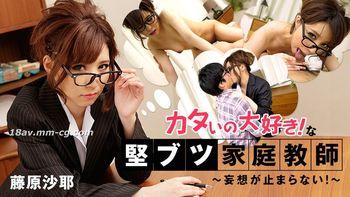 最新heyzo.com 0922 家庭教師 籐原沙耶