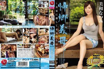 免費線上成人影片,免費線上A片,JUX-473 - [中文]返鄉義母。美和夏美