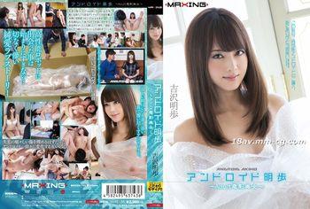 免費線上成人影片,免費線上A片,MXGS-729 - [中文]機器人明步 ~Adult電影美女~ 吉澤明步