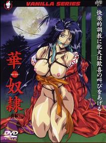 Hana Dorei English Subbed Uncensored