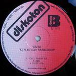 Seid Memic Vajta - Diskografija 36057499_Omot_4