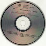Zorica Brunclik - Diskografija 36602617_CE-DE