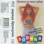 Zorica Brunclik - Diskografija 36602618_Kaseta_Prednja