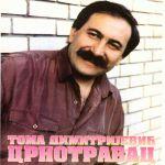 Toma Dimitrijevic Crnotravac - Diskografija 40607771_Toma_Dimitrijevic_Crnotravac