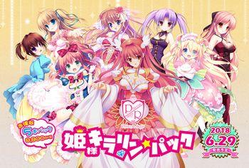(18禁ゲーム)[180629] [Princess Sugar] Princess Sugar 姫様キラリン☆パック