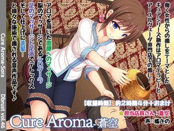[180708][ディーブルスト] 【癒し】Cure Aroma-蒼空 [RJ227219]
