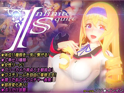 (同人ゲーム)[160816][ジジ★インイン] Infinite Squirt (Ver1.0.2)(Uncensored ) [RJ182809]