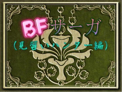 (同人ゲーム)[190831][他力本願] BFサーガ(見習いハンター編) [RJ213823]