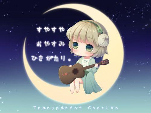 (同人音声)[190430][Transparent Chorion] すやすや おやすみ ひきがたり。 [RJ245569]