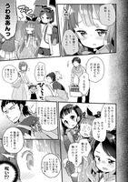 [甘露アメ] 少女儚し散らせよ処女 - Hentai sharing sexy girls image jav