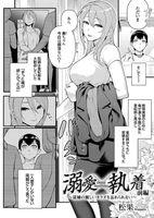 コミックグレープ Vol.75 - Hentai sharing 54133333_149286649_001_00_1