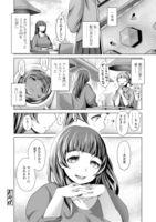 [成宮亨] ドルハメ-アイドル奴のしつけかた - Hentai sharing