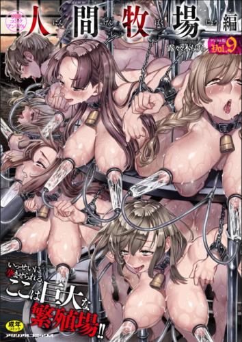 [アンソロジー] 別冊コミックアンリアル 人間牧場編 Vol.9 - Hentai sharing