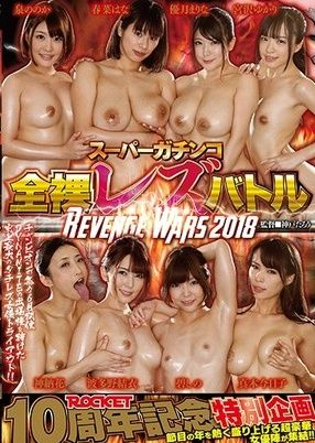 RCTD-061 Super Gashinko Naked Lesbian Battle REVENGE WARS 2018